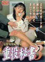 Juuyaku Hisho 3