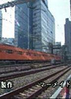 Densetsuno Chikanwazashi Goro